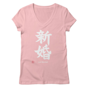Just Married Women's V-neck white pink