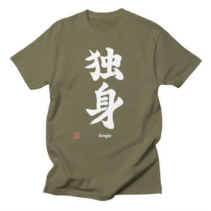 Single white Men's kanji T-shirt olive