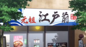 Japanese kanji sign of the sushi restaurant