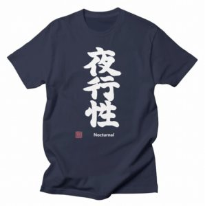 Japasnese Kanji T-Shirt, Nocturnal, White Text with Stamp and English, Men's Regular T-Shirt, Navy