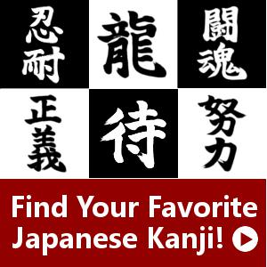 Let's find out which Japanese kanji is your favorite!