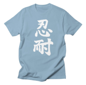 ninntai Men's kanji T-shirt, light blue