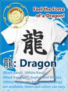 "Lean more about Japanese Kanji T-Shirt ""Dragon"""