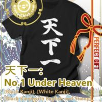 "Buy Japanese Kanji T-Shirt ""No.1 under Heaven"""