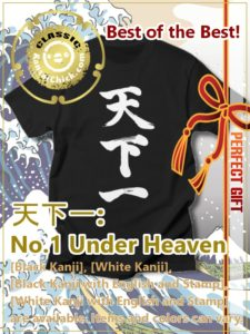 "Learn about Japanese Kanji T-Shirt ""No.1 under Heaven"""