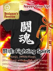 "Buy Japanese Kanji T-Shirt ""Fighting Spirit"""