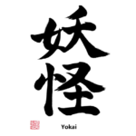 Buy Japanese Kanji T-Shirt, Yokai, black text and stamp
