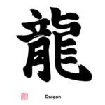 Kanji T-Shirt, design, black and stamp, Dragon
