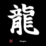 Kanji T-Shirt, design, white and stamp, Dragon