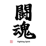 Buy Japanese Kanji T-Shirt, Fighting Spirit, black text and stamp