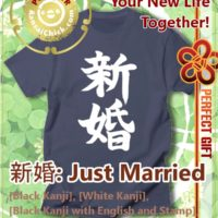 "Buy Japanese Kanji T-Shirt ""Just Married"""