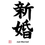 "Buy Japanese Kanji T-shirt ""Just Married"", Black Text with Stamp"