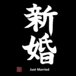 "Buy Japanese Kanji T-shirt ""Just Married"", White Text with Stamp"