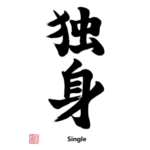 "Buy Japanese Kanji T-shirt ""Single"", Black Text with Stamp"