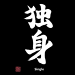 "Buy Japanese Kanji T-shirt ""Single"", White Text with Stamp"