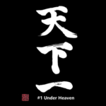 Buy Japanese Kanji T-Shirt, No.1 Under Heaven, white with stamp