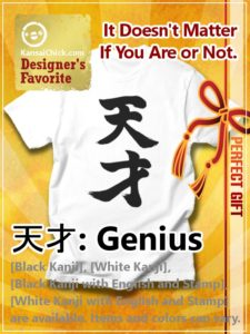 "Buy Japanese Kanji Shirt ""Genius"""