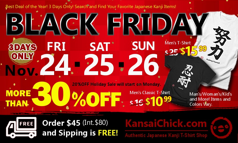 Japanese Kanji Shirt Shop Black Friday Deal