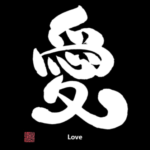 Buy Kanji T-Shirt Love white text with stamp and English