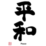 Buy Peace Kanji T-Shirt black text with stamp and English