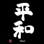 Buy Peace Kanji T-Shirt white with stamp and English