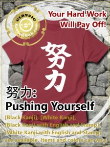 Motivational Japanese Kanji T-Shirt Pushing Yourself doryoku