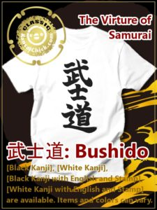 Buy Japanese Kanji Shirt - Bushido
