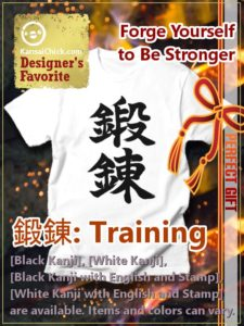 "Buy Japanese Kanji T-Shirt ""Training"""