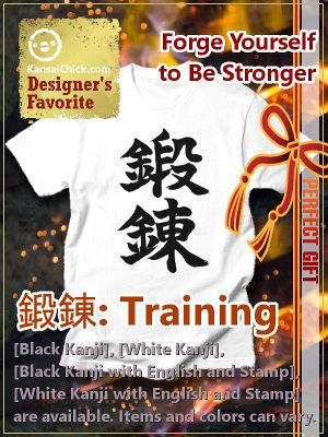 training tanren kanji shirt