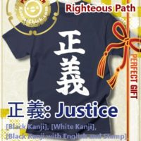 Buy Japanese Kanji T-Shirt Justice