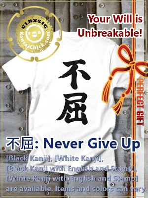 "Japanese Kanji T-Shirt ""Never Give UP"""