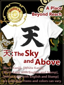 "Buy Japanese Kanji T-Shirt ""The Sky and Above"""