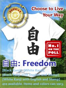 Buy Japanese Kanji T-Shirt Freedom