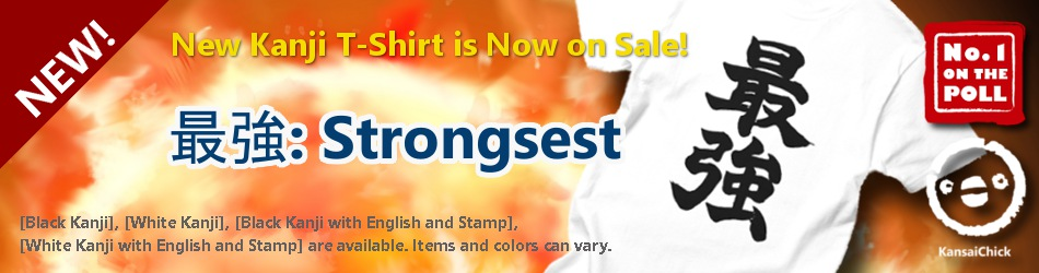"New Japanese Kanji Shirt ""Strongest"""