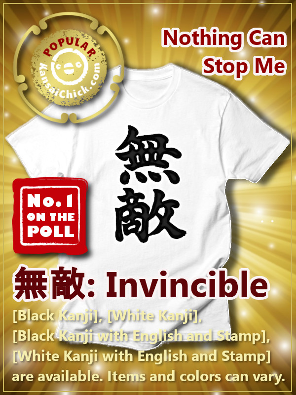 "Buy Japanese Kanji Shirt ""Invincible"""