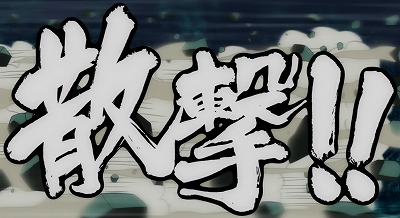 Japanese kanji joge in Anime, Black Clover