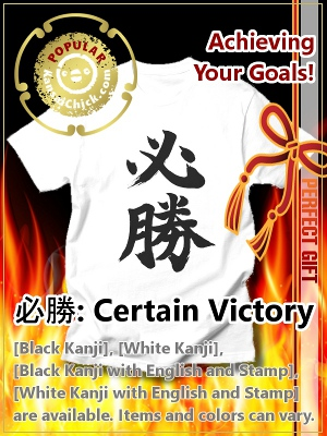 Cool Japanese Kanji Shirt Certain Victory