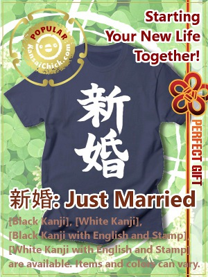 Japanese Kanji Shirt Just Married