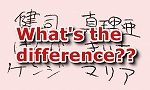 Differences between Names in Different Japanese Scripts