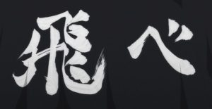 meanings of kanji in anime show