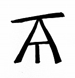 Does this look like a kanji?