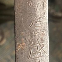 the meaning of kanji on katana sword