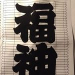 meaning of kanji on souvenir from Japan