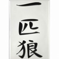 Before Getting A Tattoo: Let's Choose the Right Kanji